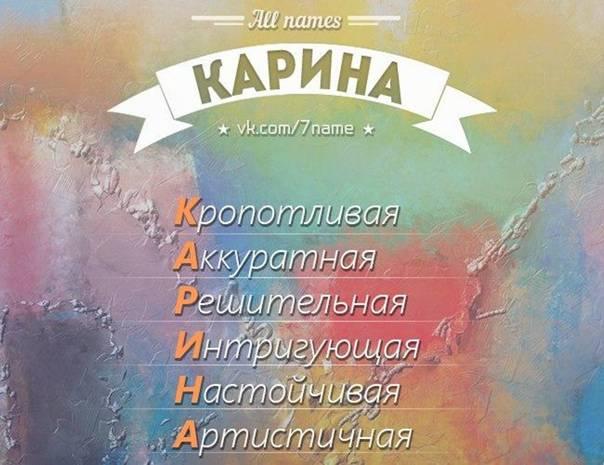 Значение имени карина, происхождение и совместимость с другими именами. что обозначает имя карина, в чем его тайна? :: syl.ru