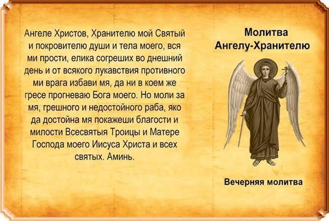 Сильная молитва ангелу хранителю для процветания – счастливая женщина