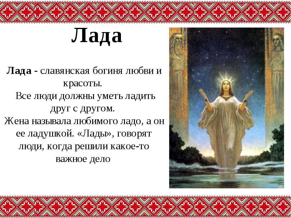 День богини лады — 23 мая, славянский праздник семьи | славяне