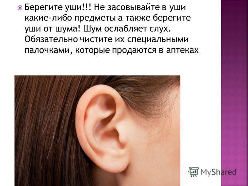 Чему болит правое ухо приметы. к чему горят уши – народные приметы и медицинские симптомы