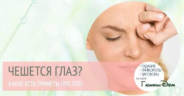 К чему дергается правый глаз: все значение приметы | zdavnews.ru