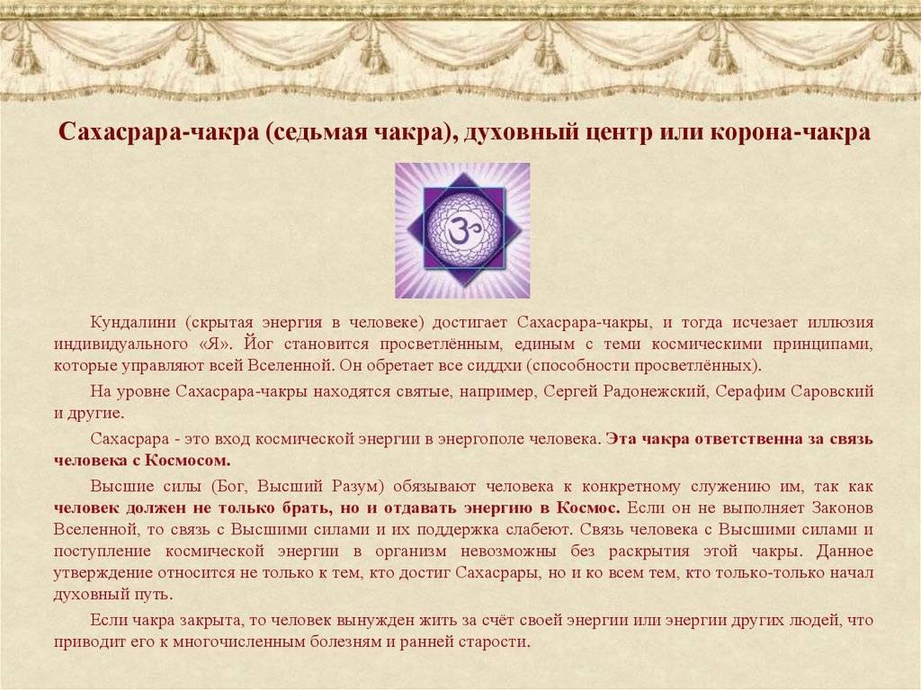7 чакра Сахасрара — строение и активация