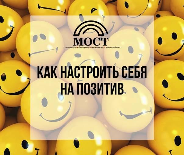 Позитивный настрой: 10 установок для счастья   секреты успеха