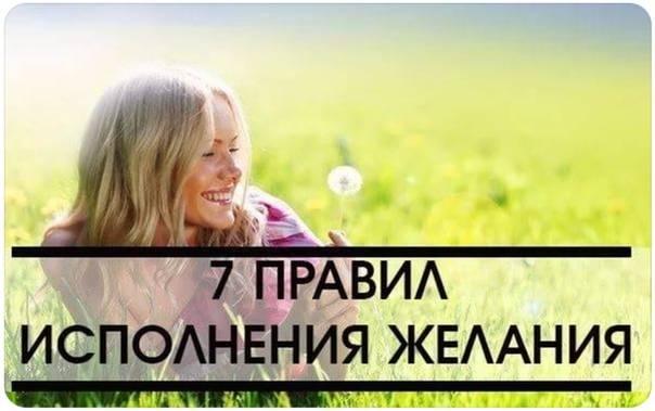 14 обрядов, чтобы желание исполнилось
