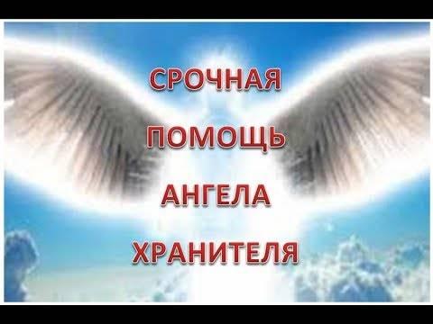 Как увидеть и услышать своего ангела хранителя?