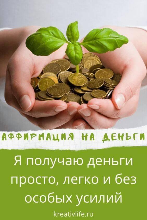 5 проверенных заговоров на успешный бизнес   labmagic.ru