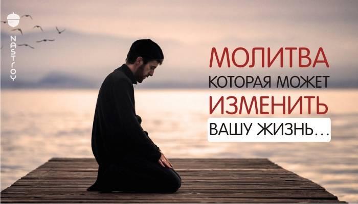 Молитва, которая может изменить жизнь к лучшему — христианская православная. текст молитвы, изменяющей жизнь в лучшую сторону