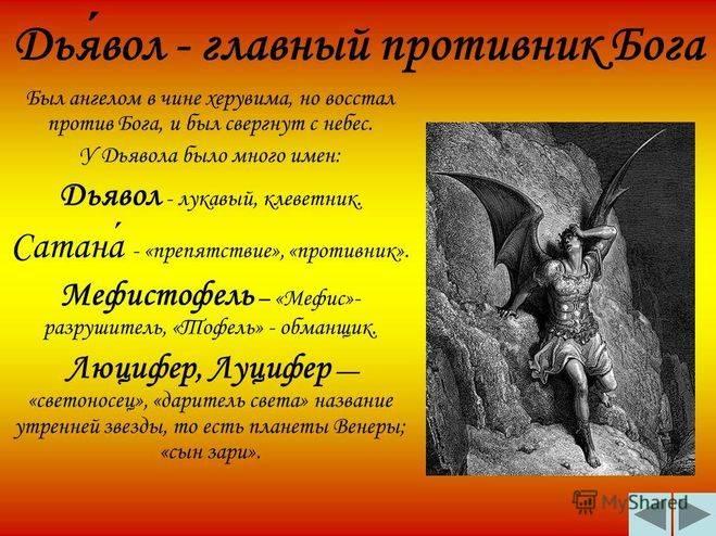 По какой причине денница, величайший архангел, воспротивился богу и стал сатаной? просто так что ли
