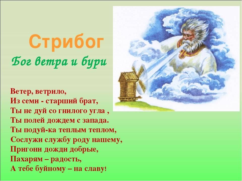 Стрибог — славянский бог стихии воздуха, бог ветра. обсуждение на liveinternet