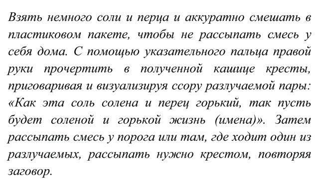 Заговор на соль | православный дом