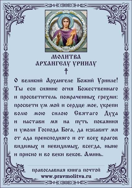 День памяти и тексты молитв к архангелу уриилу, описание икон и в чем помогает