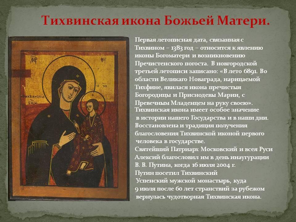 Владимирская икона божией матери- национальное достояние россии