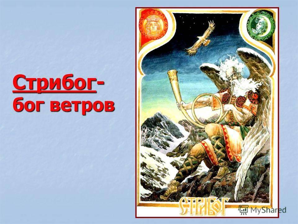 Стрибожич или вихрь – знак славянского бога воздуха