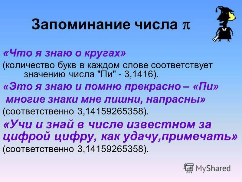 Что значит, если преследует число 13, 66, 69, 2, 6, 7, 9, 22, 28 или другое