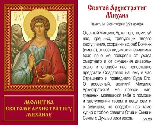 Молитва архангелу михаилу - сильнейшая защита