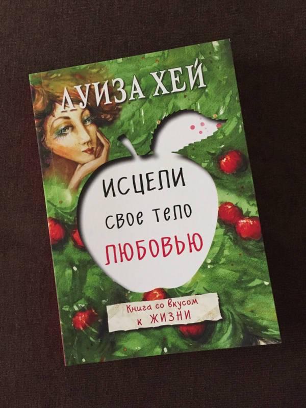 Луиза хей ★ исцели себя сам читать книгу онлайн бесплатно