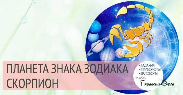 Какая планета является покровителем скорпиона, ее влияние на жизнь и судьбу человека | zdavnews.ru