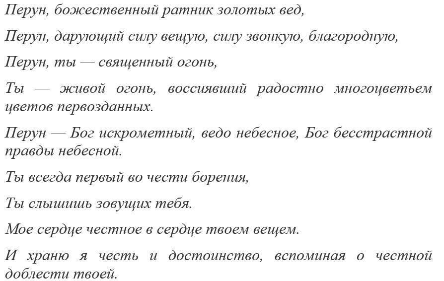 ᐉ молитва перуну сварогу - elena-gadanie.ru