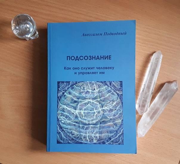 Авессалом подводный: биография, семья, книги по астрологии