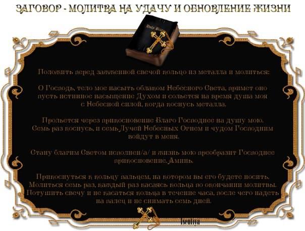 Заговор на обретение тайных знаний. чёрная магия на сайте приворот-мастер.рф на сайте приворот мастер