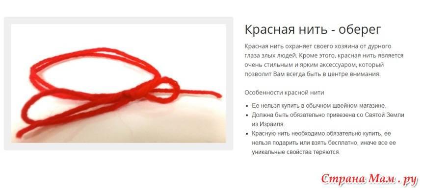 Как правильно завязывать красную нить из иерусалима на запястье? можно ли завязать нить самостоятельно?