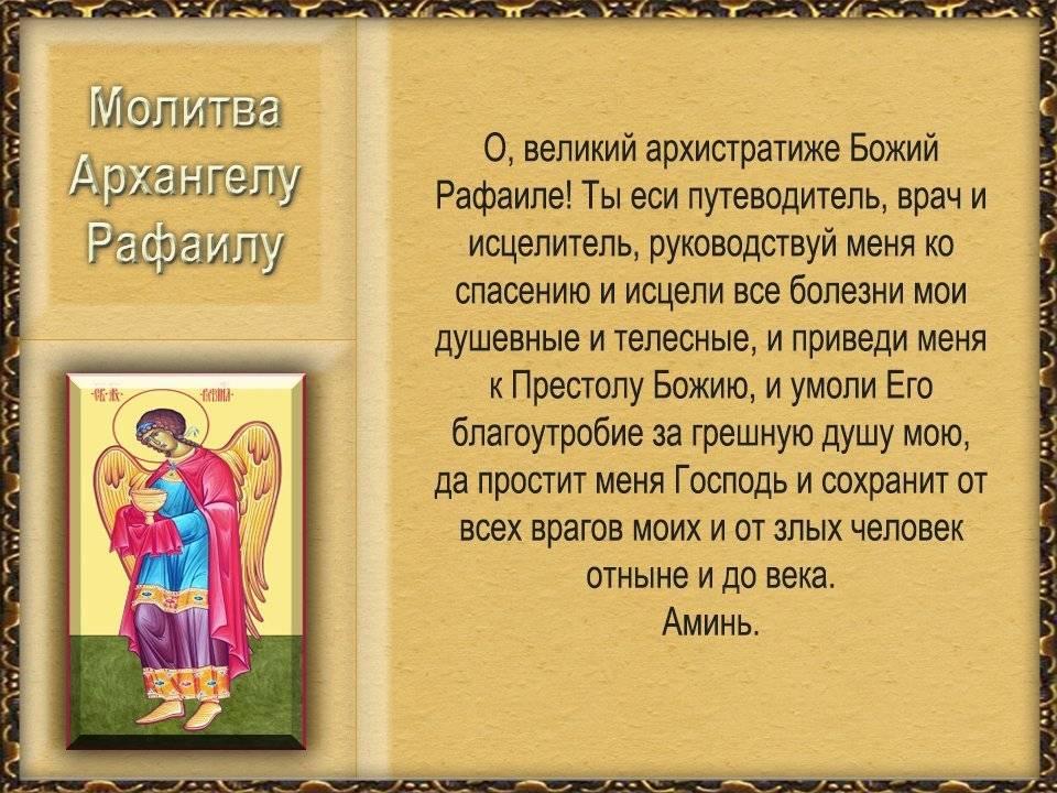 Архангелы: михаил, гавриил, уриил, рафаил, селафиил, иегудиил, варахиил, иеремиил   молитвы святых