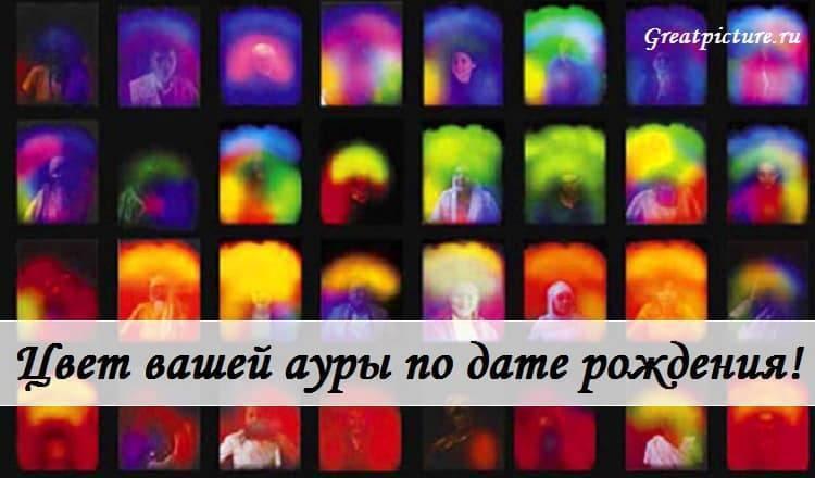 Значение цветов ауры человека: что такое аура, как увидеть, определить по дате рождения