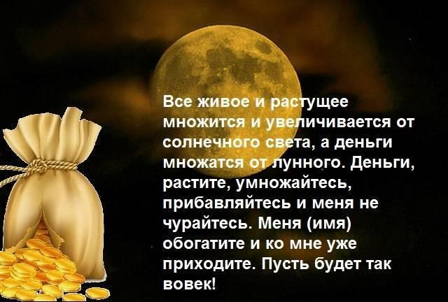 Заговоры читаемые на растущую луну на богатство, удачу, любовь