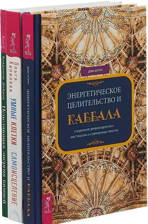 10 лучших книг для любителей эзотерики