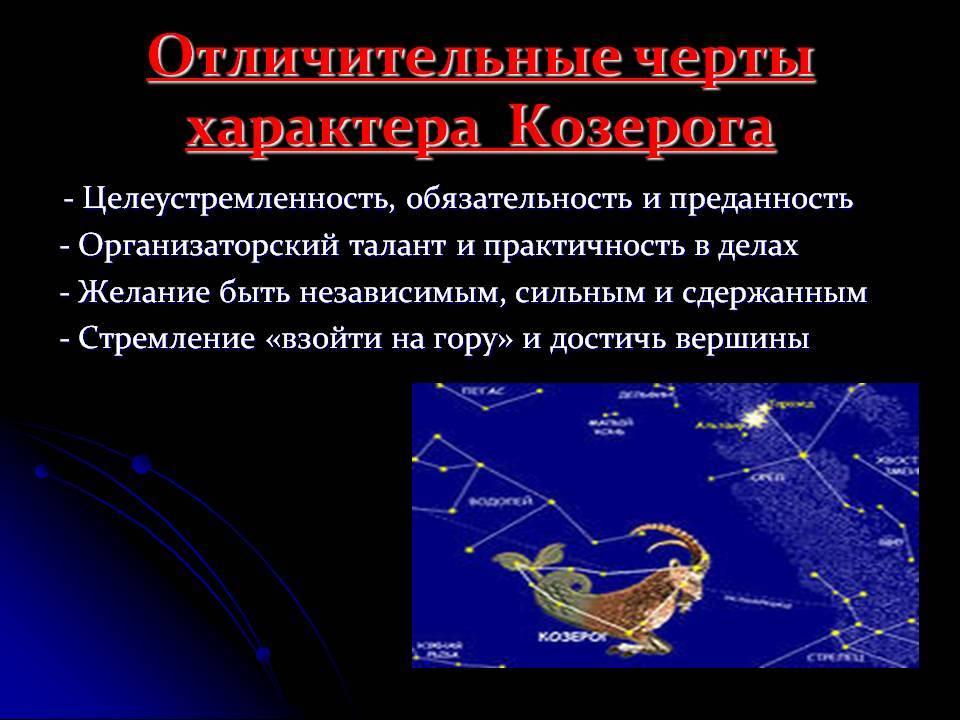 Женщина козерог характеристика знака зодиака