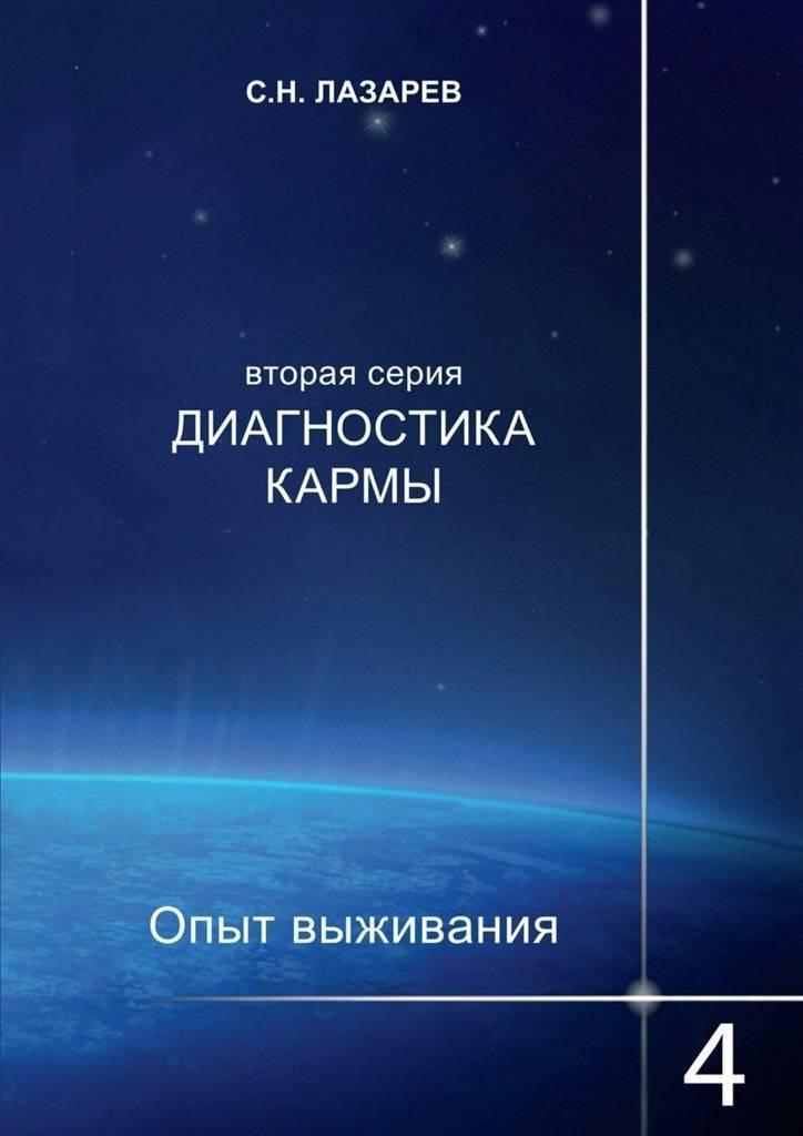 Сергей николаевич лазарев40вопросов одуше, судьбе издоровье