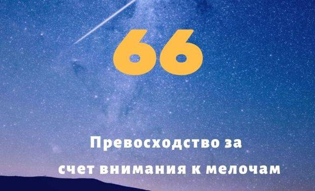Число 66