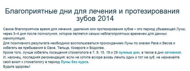 Лечение зубов по лунному календарю: благоприятные дни по гороскопу | spacream.ru