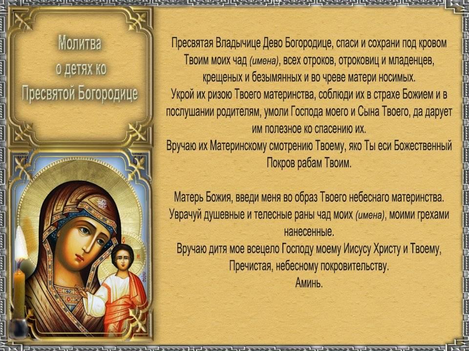 Молитвы о детях, православная молитва матери за детей