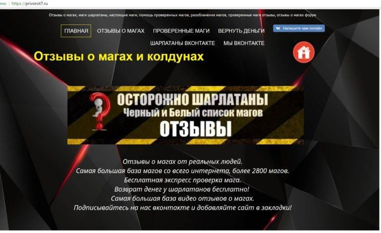 Черный маг серапис - маг или шарлатан? - occultmagic.ru
