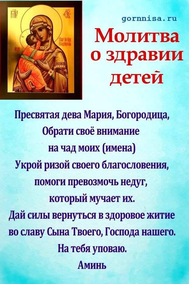 Молитва о детях материнская сильная