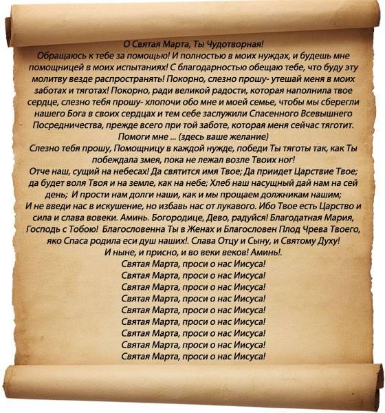 Молитва святой матроне о похудении: сильная молитва матронушке от чревоугодия и обжорства