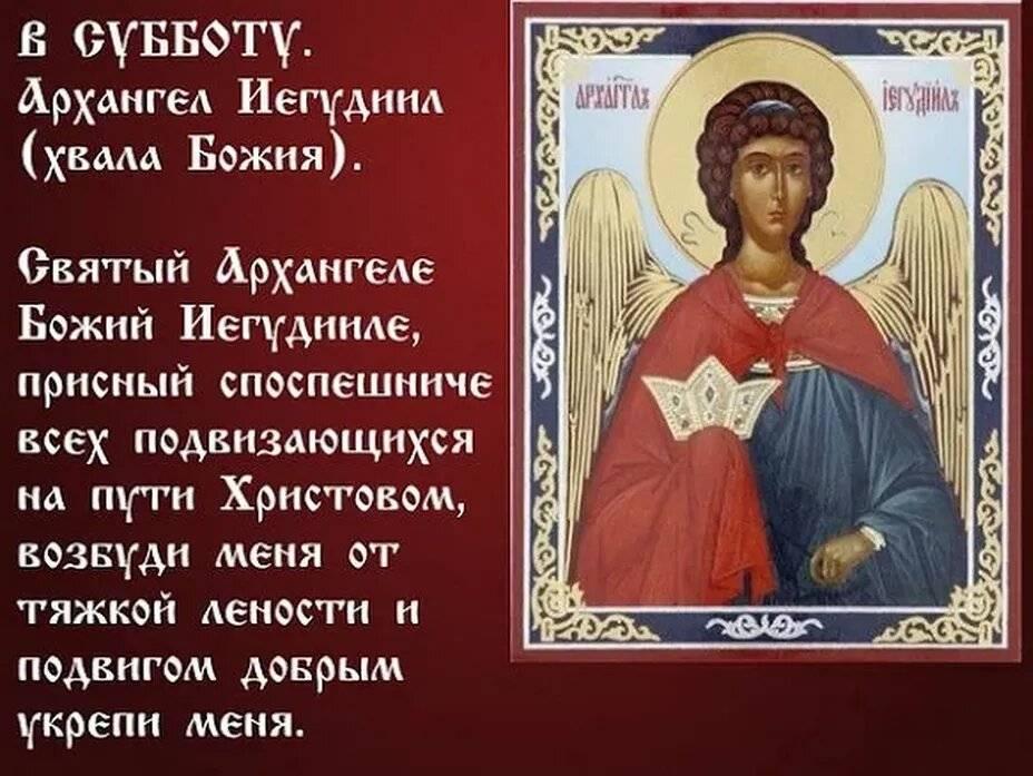 Молитва архангелу варахиилу, архангел иеремиил в чем помогает