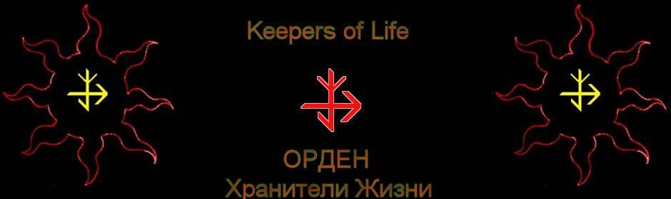 Как правильно читать славянские древние мантры