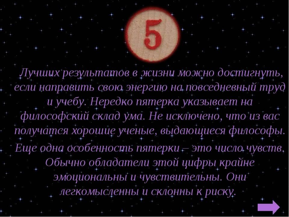 Значение числа 9 в нумерологии