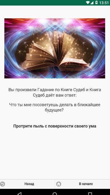 Гадание онлайн по книге судеб бесплатно