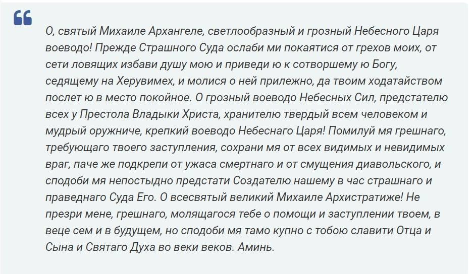Архистратиг (архангел) михаил | православие и мир