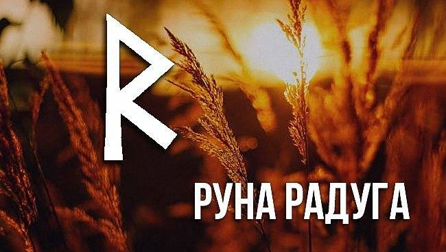 Руна соулу ▶ значение в любви и отношениях ▶ описание славянского солнца