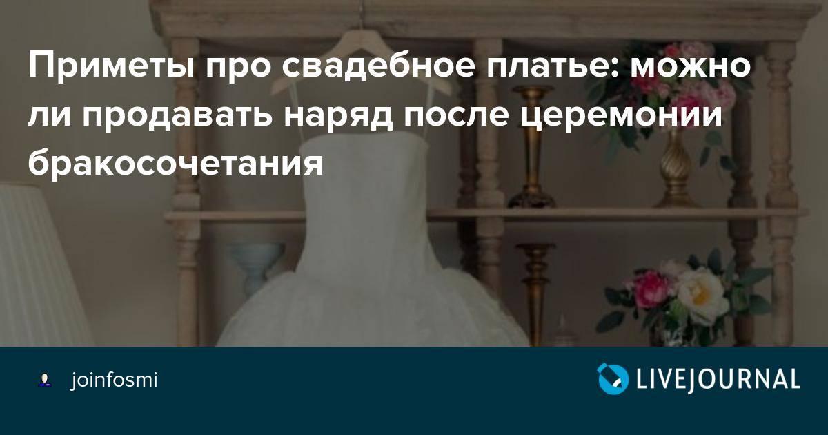 Приметы про свадебное платье — тайны цвета и фасона