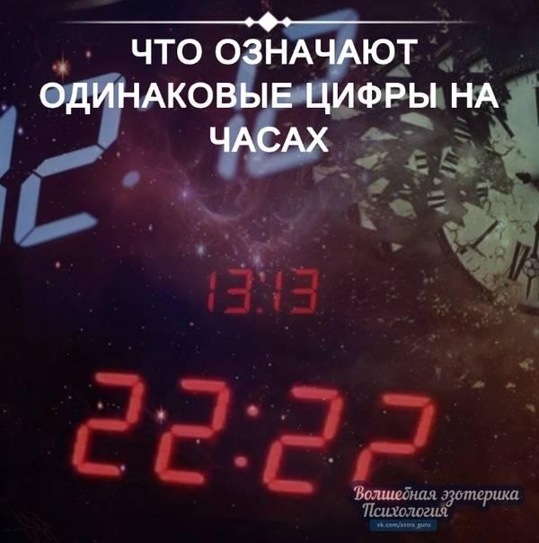 Зеркальное время 23 32 на часах – значение в ангельской нумерологии. как понять подсказку ангела?