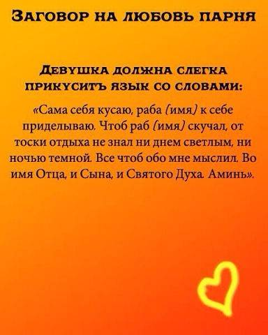 Заговоры, чтобы встретить любовь