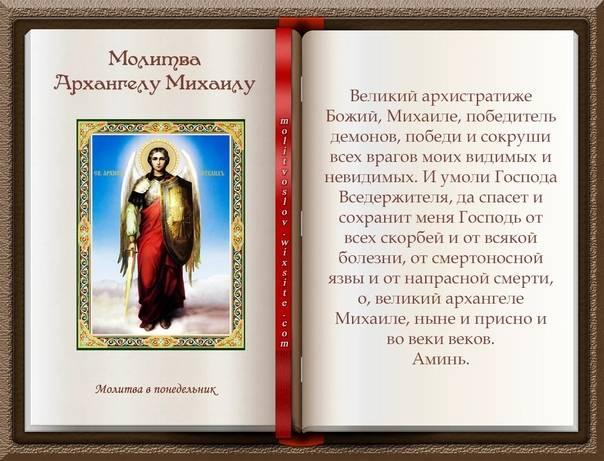 Молитва архангелу михаилу. сильнейшая защита
