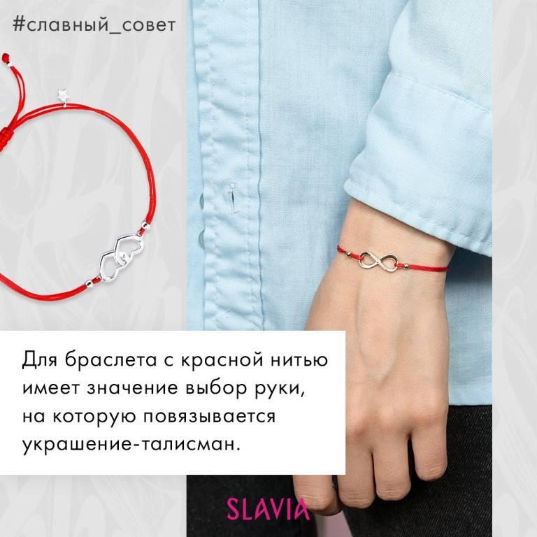 Красная нить на запястье: как правильно завязать и носить