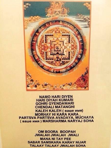 Мантра манибхадра: текст полной мантры и правила чтения, рекомендации по применению