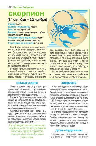 Планета-покровитель скорпиона (23 фото): управитель знака зодиака, какая планета управляет и покровительствует по дате рождения